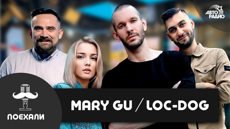 Loc-Dog - 17й независимый, как вернул себе имя, фит с Бастой LIVE с Mary Gu