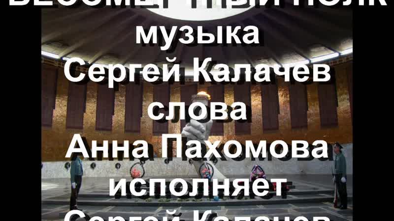 Бессмертный полк сл А Пахомова муз и исп С Калачев