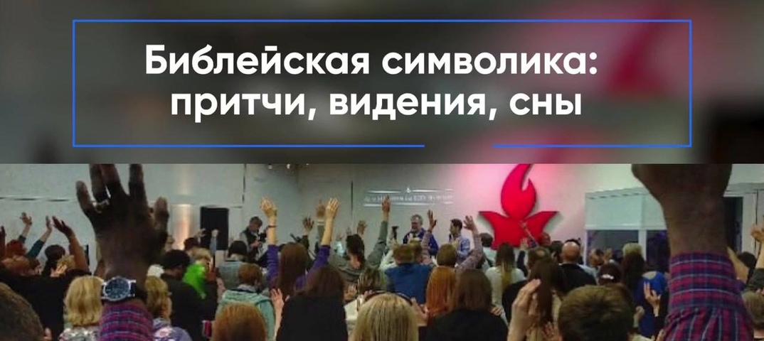 РГ ХВЕ(П) Церковь ХРИСТА СПАСИТЕЛЯ г. Копейска