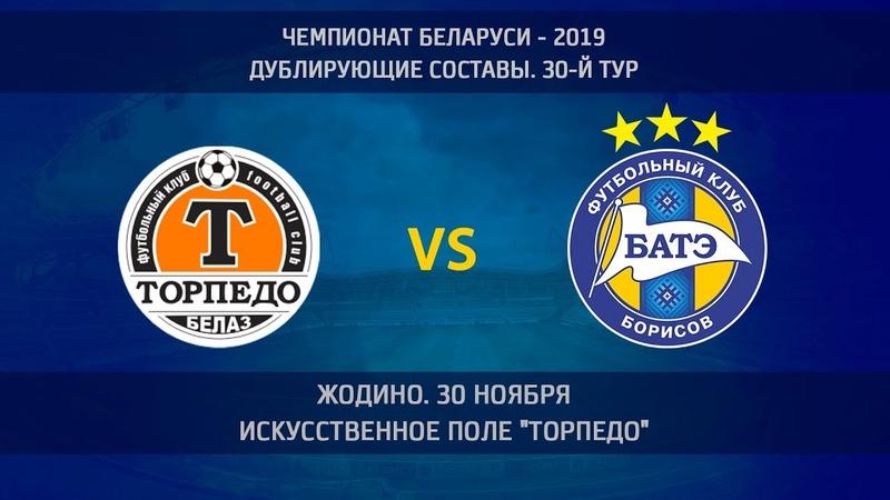 30 11 2019 Торпедо БелАЗ д Жодино БАТЭ д Борисов Обзор матча