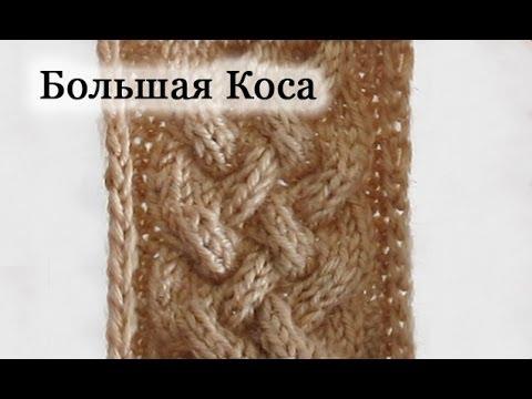 Вяжем спицами узор Большая Коса How to Knit the Chunky Braid Stitch