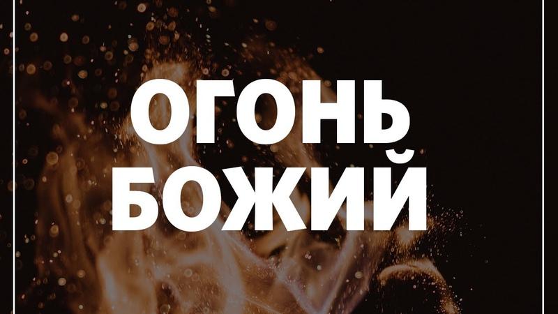 Леонид Малько Огонь Божий Церковь «Слово жизни» Москва 16 февраля 2020