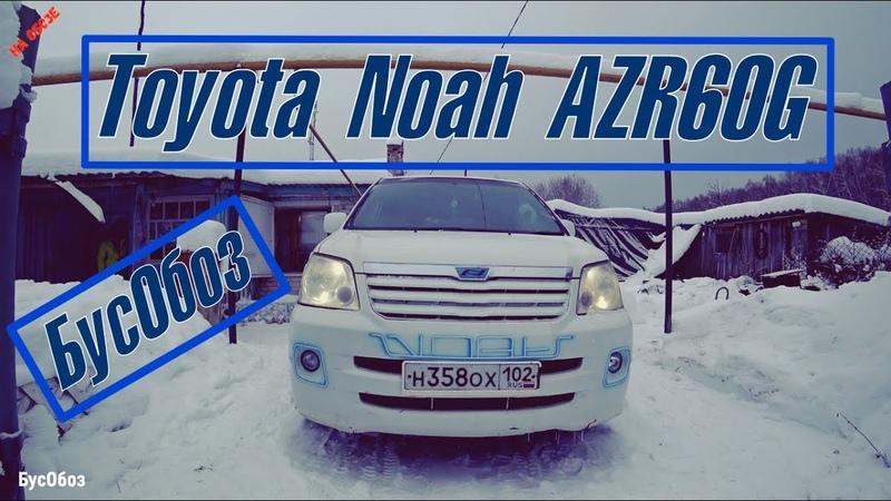 Toyota Noah AZR-60G, Рафа из Казани. Почему поменял 50-ый кузов, БусОбоз На Обозе