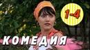 ОТРЫВНАЯ КОМЕДИЯ! Деревенская Комедия (1-4 серия) РУССКИЕ КОМЕДИИ, КИНО, ФИЛЬМЫ HD