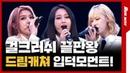 ★입덕 영상★ 엑소(EXO) 중독 커버부터 소녀시대 ♪ 원더걸스 커버댄스까지! 매력 자판기 드림캐쳐(Dreamcatcher)