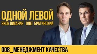 Одной левой 008. Менеджмент качества. Яков Шмарин и Олег Брагинский