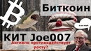 Биткоин КИТ Joe007 активно противодействует росту Уоррен Баффет прикупил акций