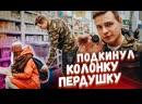 VJOBivay ПОДСТАВА КОЛОНКА ПЕРДУШКА в магазине Реакция на странные звуки Пранк Вджобыватели