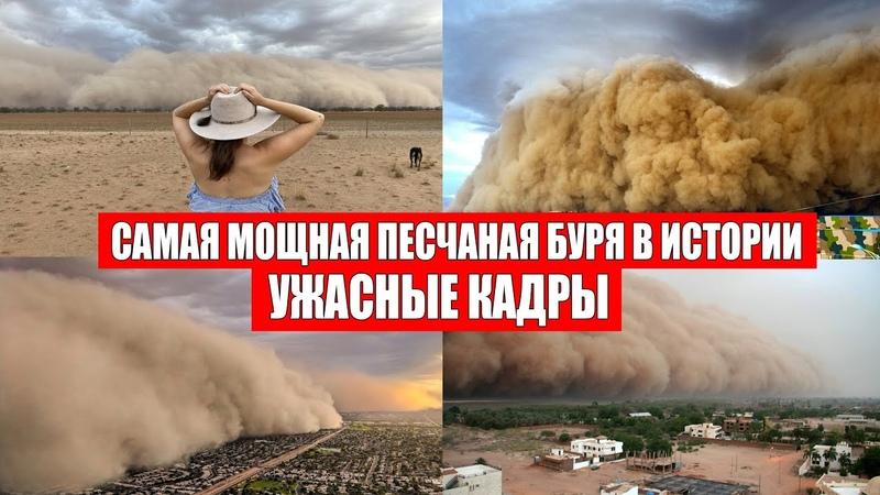 УЖАСНЫЕ КАДРЫ Самая мощная песчаная буря Самые сильные песчаные бури 22 ноября 2020 боль земли