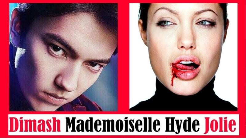 DIMASH Mademoiselle Hide ANGELINA JOLIE ❤ДИМАШ Мадемуазель Хайд и Анжелина Джоли