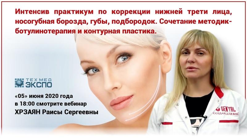 Вебинар 05 06 2020 Интенсив практикум по коррекции нижней трети лица носогубная борозда губы