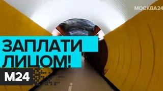 """Система FacePay в метро: насколько необходима и будет ли безопасна такая система? """"Москва сегодня"""""""