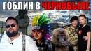 Стрим с Убермаргиналом: Драка Гоблина из-за Чернобыля, полная версия.