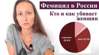 Исследование фемицида в России. Кто и как убивает женщин. Официальная статистика и реальность.