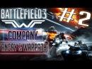 Battlefield 3 Co-Op - Компания с Mr.Angry 2\4 Exfiltration, Hit And Run, Drop ʹEm Like Liqud