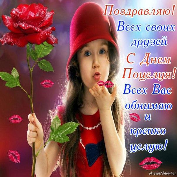 поздравленье с днем поцелуя