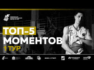 ТОП-5 моментов. 1 тур Чемпионата области