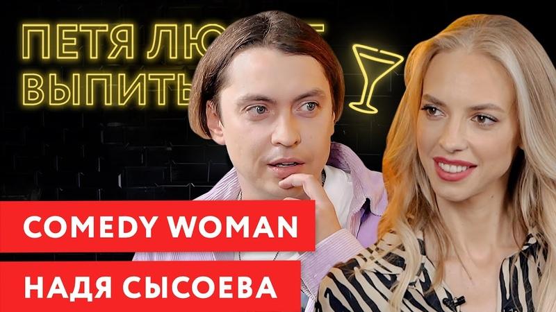 НАДЯ СЫСОЕВА Comedy Woman впервые о своём новом парне Эксклюзив получается