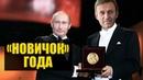 Путин и Навальный выдвинуты на Нобелевскую премию (Новости СВЕРХДЕРЖАВЫ)