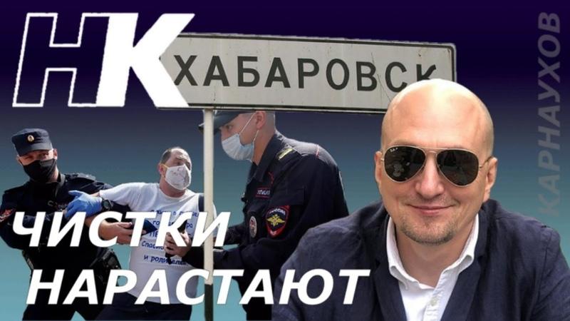 СМЕРШ с Карнауховым Гедонисты и Лукашенко Хабаровский протест подноготная НКО против России СМОТРЕТЬ