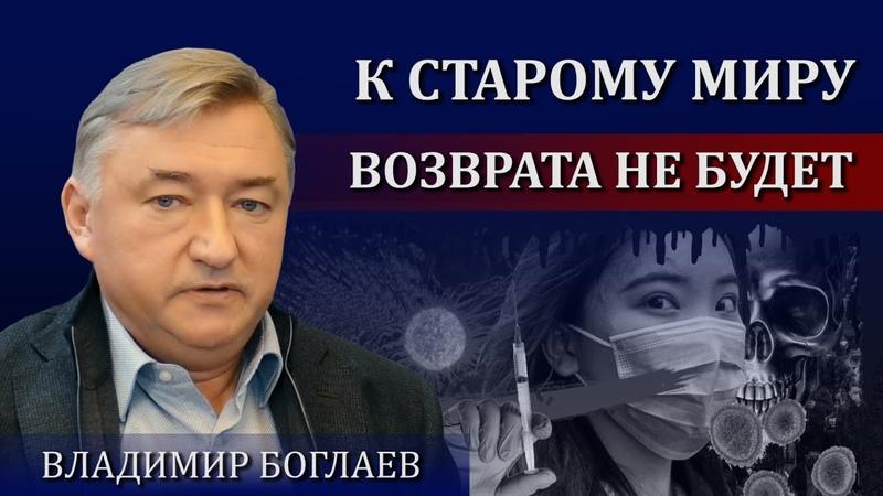Май 2020 все только начинается Владимир Боглаев