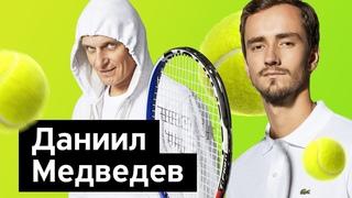 Бизнес-секреты с Олегом Тиньковым: Даниил Медведев, теннисист