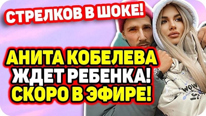 Анита Кобелева беременна ДОМ 2 НОВОСТИ Раньше Эфира 5 12 2020