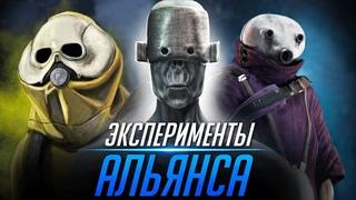 УЖАСЫ HALF-LIFE 2: Альянс и его Страшные Эксперименты | Подборка Видеороликов