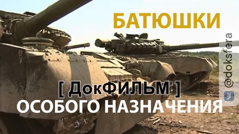 Батюшки особого назначения Фильм Алексея Денисова 2009