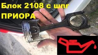 Сборка блока 2108 с ПРИОРА поршневой/ Переделка 1.5 в 1.6 ваз