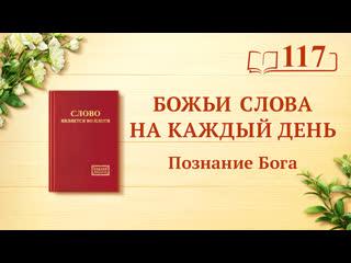 Божьи слова на каждый день  «Сам Бог, уникальный Бог II»  отрывок 117