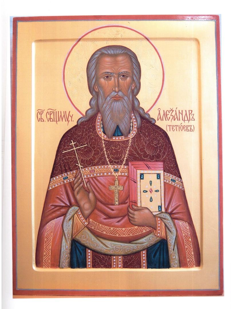 Икона Протоиерей А. Тетюев представлен в лики святых. День почитания приходится на 3 октября по новому стилю.