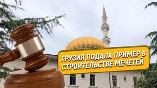 Мечеть в Грузии: суд принял решение
