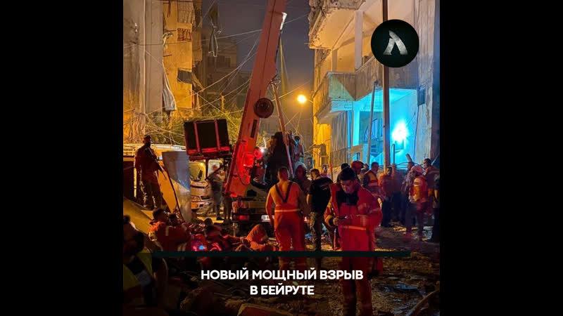 Взрыв топлива в Бейруте АКУЛА