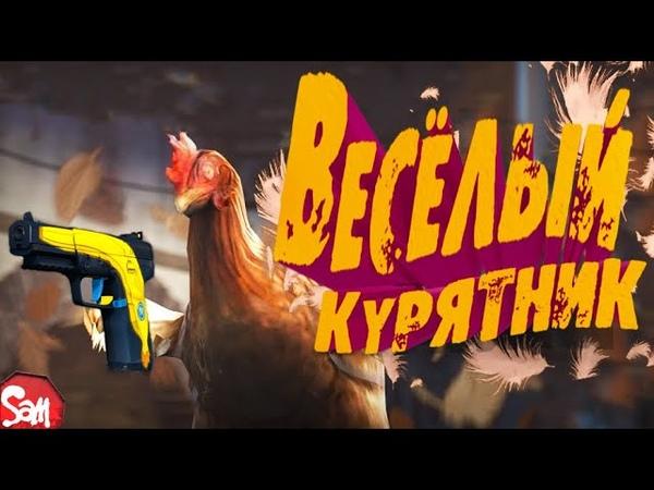 CS GO ВЕСЁЛЫЙ КУРЯТНИК