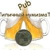 Pub *Типичный нумизмаТ* (оценка монет)