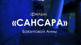 «САНСАРА» - короткометражный фильм, 2021