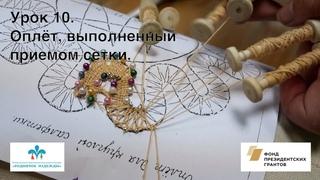 Плетение на коклюшках. Урок 10. Оплёт, выполненный приемом сетки.