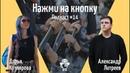 14 Нажми на кнопку | Александр Литреев, Дарья Котлярова