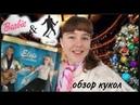 ГОЛОВЕ-СТАРУШКЕ 63 года!! Barbie loves Elvis 1996 распаковка и обзор кукол Anna K. Perry