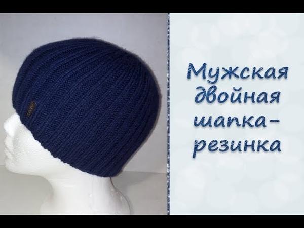 МК Мужская двойная шапка-резинка. Вяжем спицами