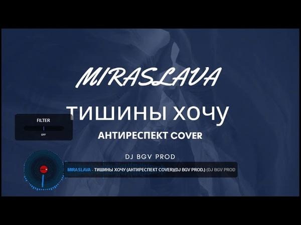 MIRASLAVA - тишины хочу (АНТИРЕСПЕКТ COVER) (DJ BGV PROD) DJBGV АНТИРЕСПЕКТ MIRASLAVA