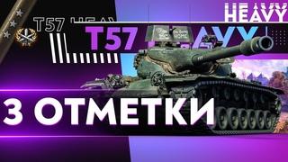 T57 HEAVY - САМЫЙ ЧЕСТНЫЙ ТАНК WORLD OF TANKS   Игра на 3 отметки