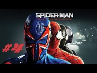 Spider-Man: Shattered Dimensions [#4] (Хобгоблин)
