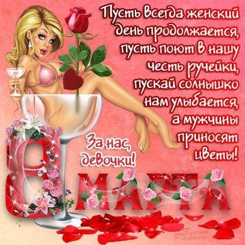 Поздравления с 8 марта девчонки