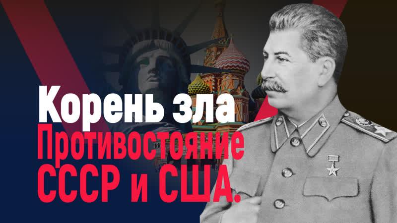 Истоки противостояния СССР и США