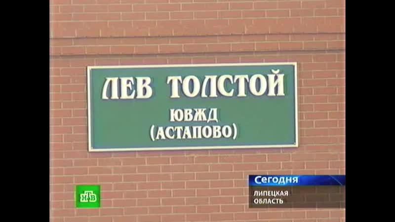 100 й День Памяти Л Н Толстого на ст Астапово