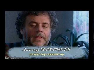 Повелитель пластилиновых ворон Александр Татарский
