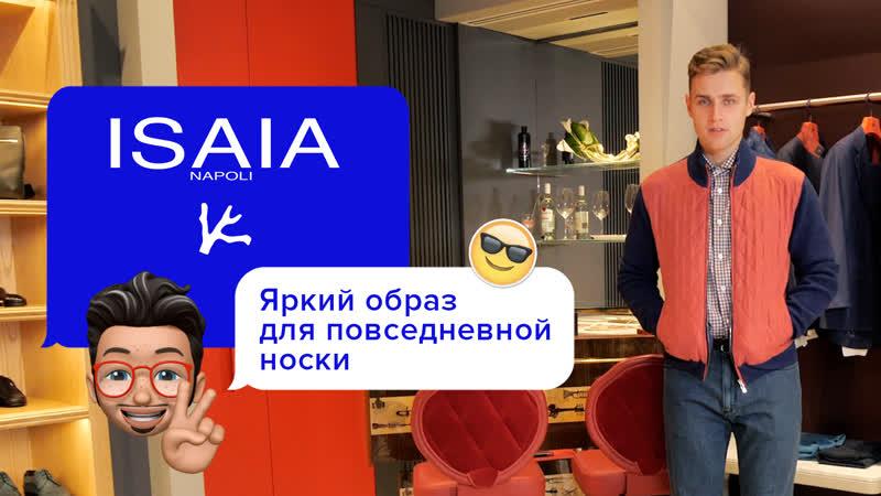 Как выбрать самый яркий и стильный мужской бомбер Модная подборка Новый эффектный образ Isaia