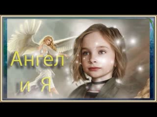 Вика Старикова — Ангел и я...